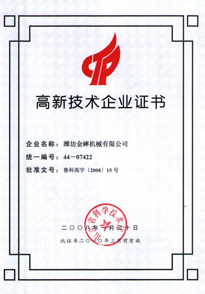 资质荣誉(图4)