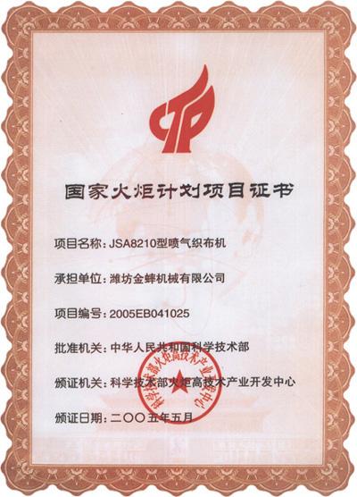 资质荣誉(图1)