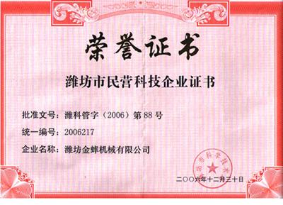 资质荣誉(图2)