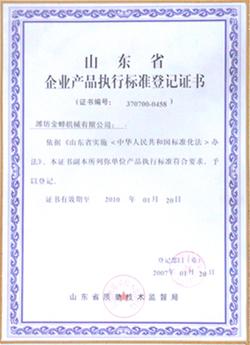 资质荣誉(图3)